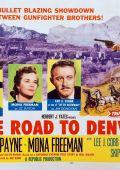 Дорога на Денвер