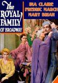 Бродвейская королевская семья