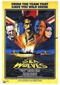 Морские волки: Последняя атака калькуттской легкой