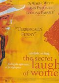 Секретный женский смех