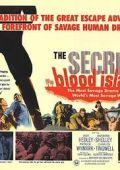 Тайна острова крови