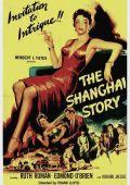 Шанхайская история