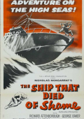 Корабль, который умер от стыда