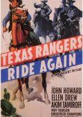 Техасские рейнджеры снова в седле