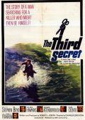 Третий секрет