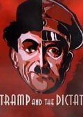Бродяга и диктатор