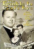 Огонек в глазах Бога
