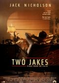 Два Джейка