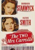 Две миссис Кэрролл