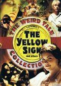 Желтый знак