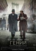 """""""Гений"""" /Genius/ (2016)"""