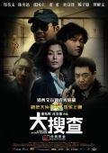 "Постер 1 из 3 из фильма ""Леди коп и папочка преступник"" /Daai sau cha ji neui/ (2008)"