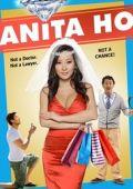 Анита Хо