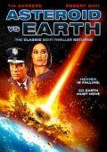 Астероид против Земли
