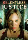 Безжалостное правосудие