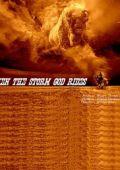Бог едет во время бури