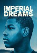 Имперские сны