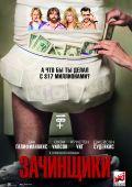 """Постер 6 из 15 из фильма """"Зачинщики"""" /Masterminds/ (2016)"""