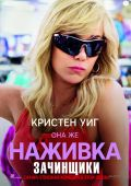 """Постер 3 из 15 из фильма """"Зачинщики"""" /Masterminds/ (2016)"""