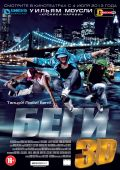 """Постер 1 из 2 из фильма """"Беги 3D"""" /Run/ (2013)"""