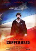 """Постер 2 из 2 из фильма """"Copperhead"""" /Copperhead/ (2013)"""