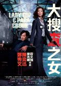 "Постер 2 из 3 из фильма ""Леди коп и папочка преступник"" /Daai sau cha ji neui/ (2008)"