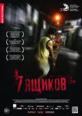 """Постер 1 из 2 из фильма """"7 ящиков"""" /7 cajas/ (2012)"""