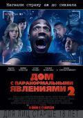 """Постер 1 из 8 из фильма """"Дом с паранормальными явлениями 2"""" /A Haunted House 2/ (2014)"""