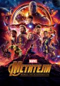 Мстители: Война бесконечности /Avengers: Infinity War/ (2018)