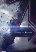 Avengers: Final