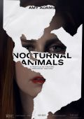 """""""Под покровом ночи"""" /Nocturnal Animals/ (2016)"""