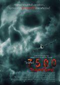 """Постер 2 из 3 из фильма """"7500"""" /7500/ (2014)"""