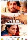 """Постер 1 из 12 из фильма """"Лев"""" /Lion/ (2016)"""
