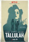 Талула