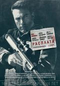"""Расплата"" /The Accountant/ (2016)"