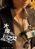 "Постер 3 из 3 из фильма ""Леди коп и папочка преступник"" /Daai sau cha ji neui/ (2008)"
