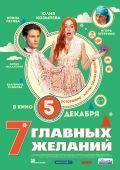 """Постер 1 из 1 из фильма """"7 главных желаний"""" (2013)"""