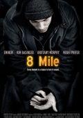 """Постер 6 из 9 из фильма """"8 миля"""" /8 Mile/ (2002)"""