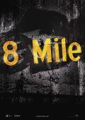 """Постер 9 из 9 из фильма """"8 миля"""" /8 Mile/ (2002)"""