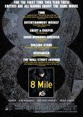 """Постер 8 из 9 из фильма """"8 миля"""" /8 Mile/ (2002)"""