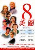 """Постер 17 из 19 из фильма """"8 женщин"""" /8 Frauen/ (2002)"""