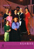 """Постер 19 из 19 из фильма """"8 женщин"""" /8 Frauen/ (2002)"""