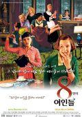 """Постер 15 из 19 из фильма """"8 женщин"""" /8 Frauen/ (2002)"""
