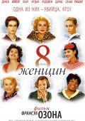"""Постер 13 из 19 из фильма """"8 женщин"""" /8 Frauen/ (2002)"""