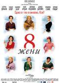 """Постер 8 из 19 из фильма """"8 женщин"""" /8 Frauen/ (2002)"""