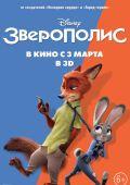 Зверополис /Zootopia/ (2016)