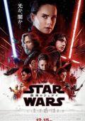 """Постер 20 из 61 из фильма """"Звёздные Войны: Последние Джедаи"""" /Star Wars: The Last Jedi/ (2017)"""