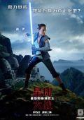 """Постер 49 из 61 из фильма """"Звёздные Войны: Последние Джедаи"""" /Star Wars: The Last Jedi/ (2017)"""