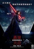 """Постер 50 из 61 из фильма """"Звёздные Войны: Последние Джедаи"""" /Star Wars: The Last Jedi/ (2017)"""