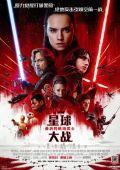 """Постер 53 из 61 из фильма """"Звёздные Войны: Последние Джедаи"""" /Star Wars: The Last Jedi/ (2017)"""